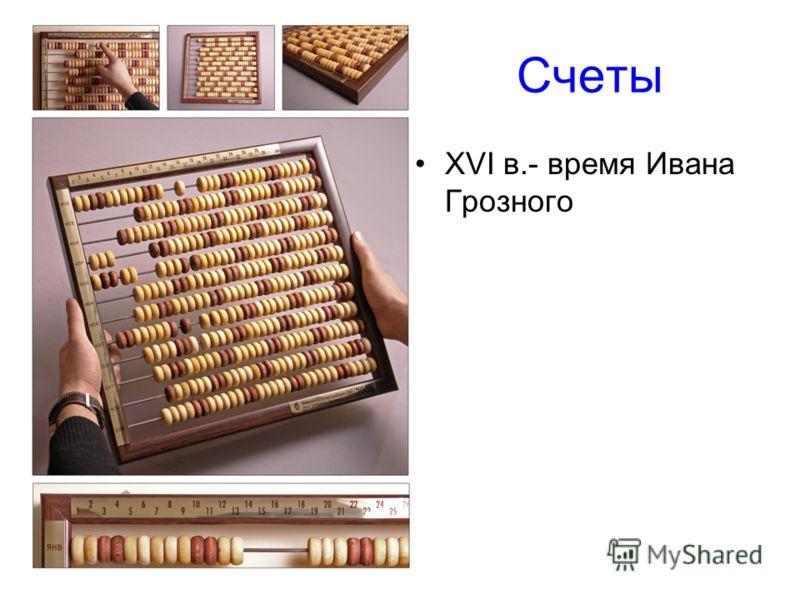 Счеты XVI в.- время Ивана Грозного
