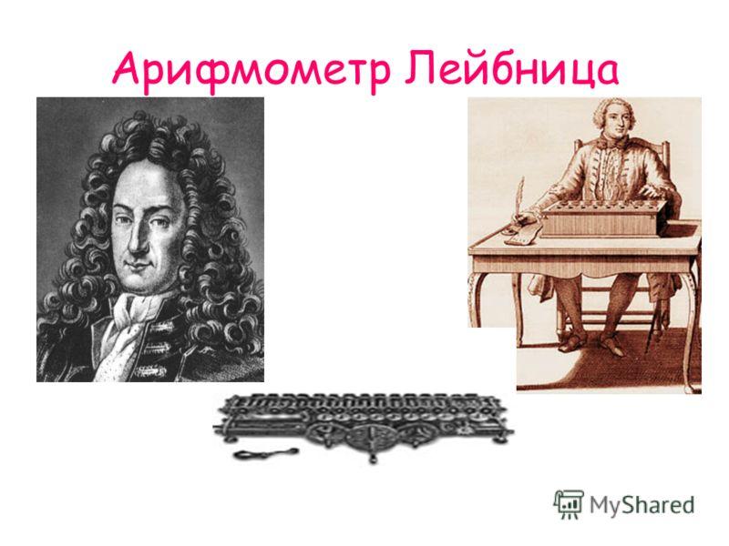 Арифмометр Лейбница