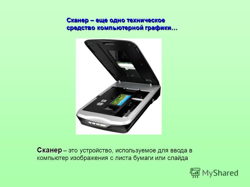 Сканер – еще одно техническое средство компьютерной графики… Сканер Сканер – это устройство, используемое для ввода в компьютер изображения с листа бумаги или слайда