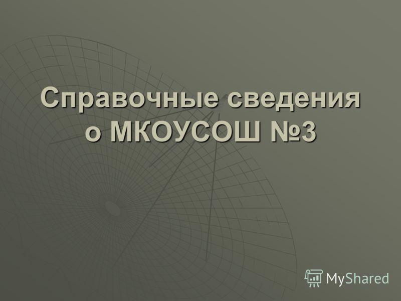 Справочные сведения о МКОУСОШ 3