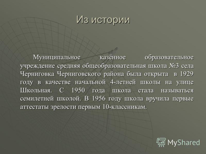 Из истории Муниципальное казённое образовательное учреждение средняя общеобразовательная школа 3 села Черниговка Черниговского района была открыта в 1929 году в качестве начальной 4-летней школы на улице Школьная. С 1950 года школа стала называться с