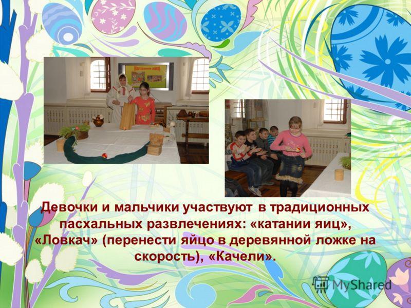 Девочки и мальчики участвуют в традиционных пасхальных развлечениях: «катании яиц», «Ловкач» (перенести яйцо в деревянной ложке на скорость), «Качели».