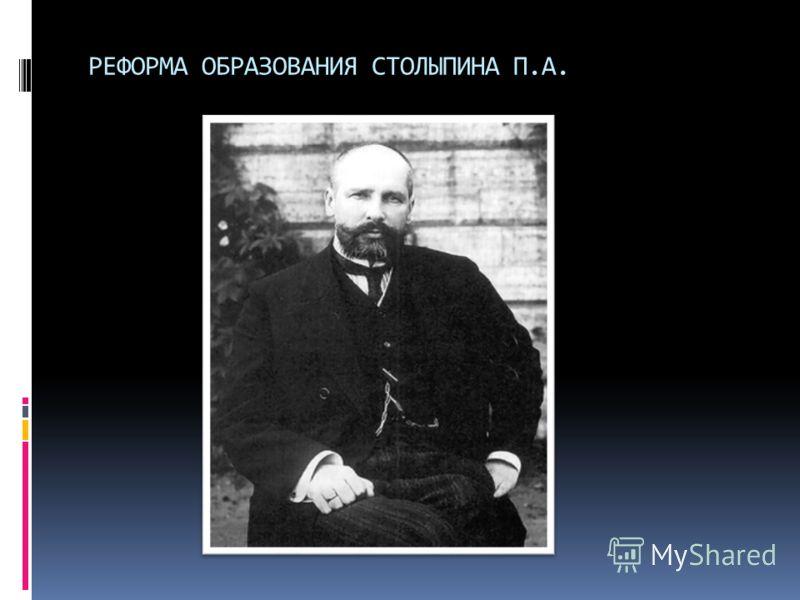 РЕФОРМА ОБРАЗОВАНИЯ СТОЛЫПИНА П.А.