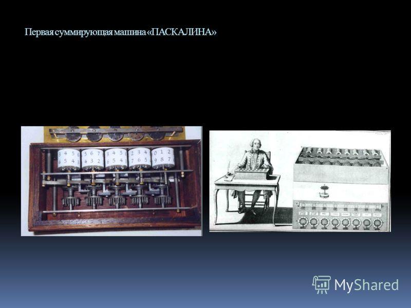 Первая суммирующая машина «ПАСКАЛИНА»