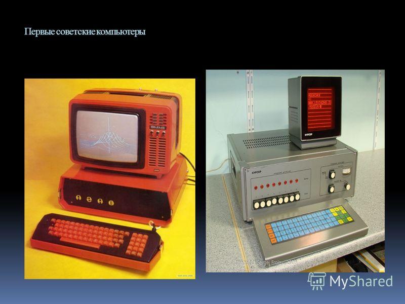 Первые советские компьютеры