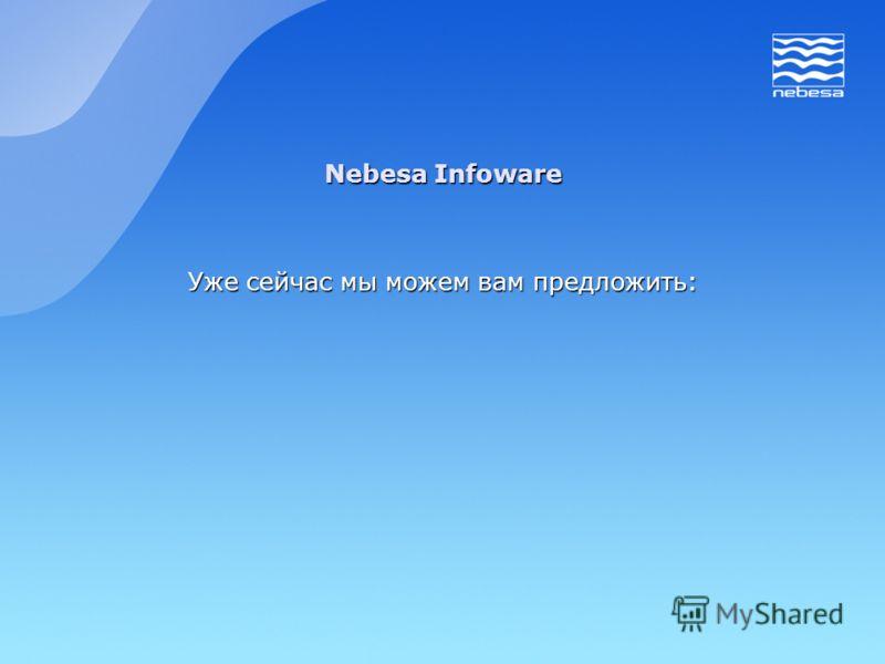 Уже сейчас мы можем вам предложить: Nebesa Infoware