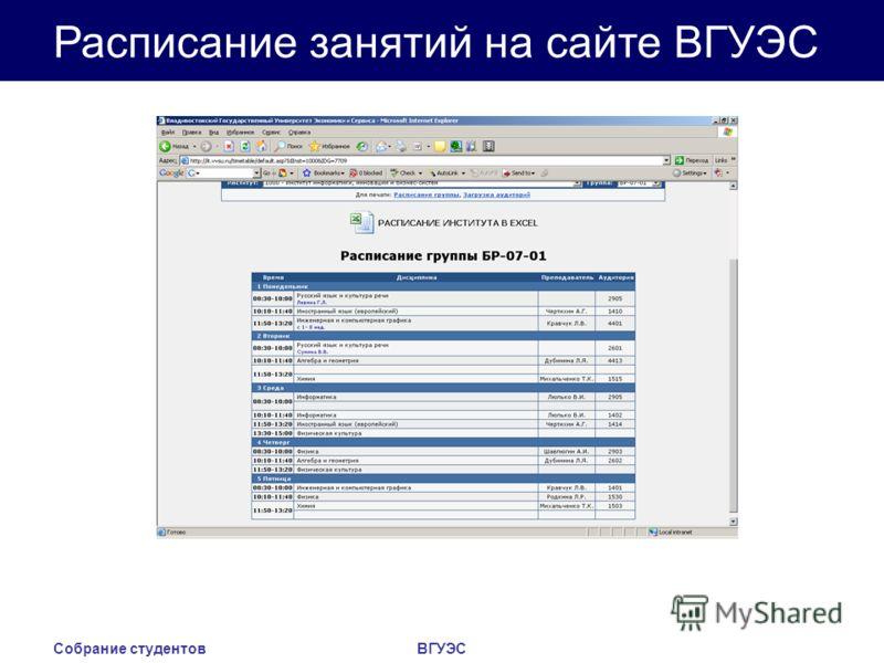 Собрание студентовВГУЭС Обучающая среда Аванта Расписание занятий на сайте ВГУЭС