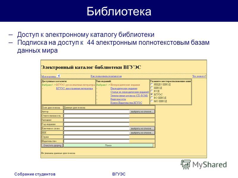 Собрание студентовВГУЭС Доступ к электронному каталогу библиотеки Подписка на доступ к 44 электронным полнотекстовым базам данных мира Библиотека