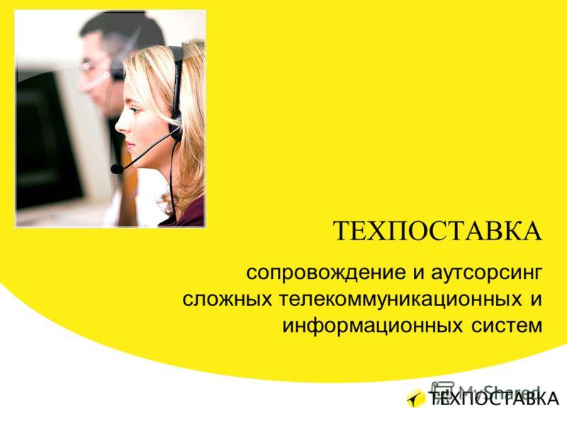 ТЕХПОСТАВКА сопровождение и аутсорсинг сложных телекоммуникационных и информационных систем