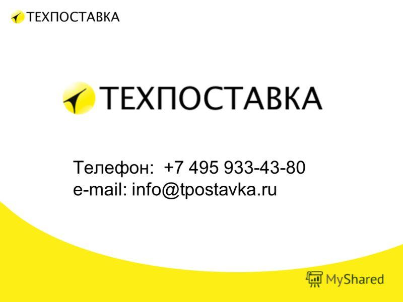 Телефон: +7 495 933-43-80 e-mail: info@tpostavka.ru