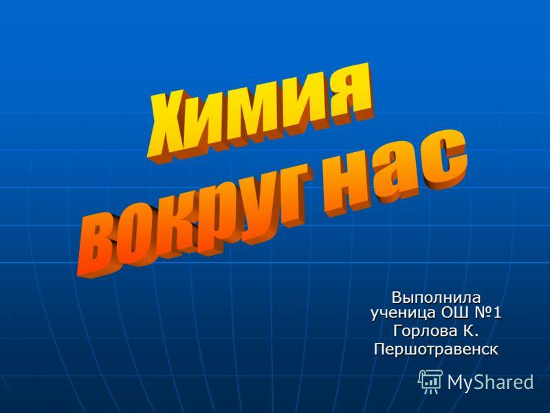 Выполнила ученица ОШ 1 Горлова К. Першотравенск