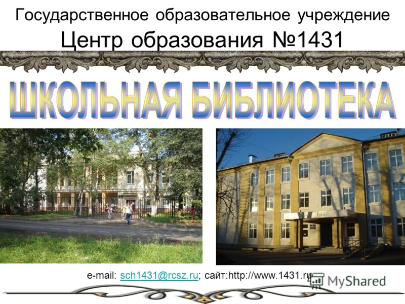 Государственное образовательное учреждение Центр образования 1431 e-mail: sch1431@rcsz.ru; сайт:http://www.1431.rusch1431@rcsz.ru