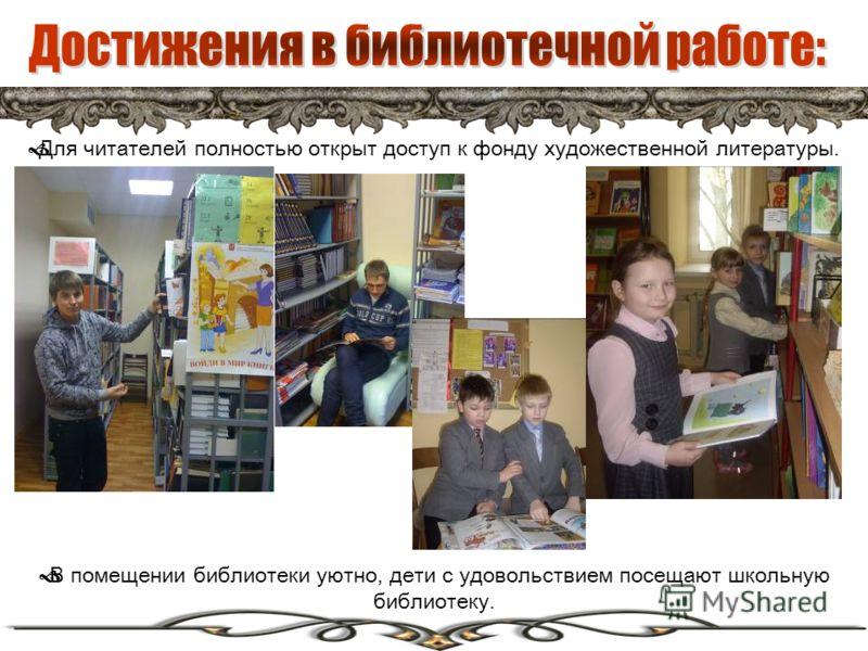 Для читателей полностью открыт доступ к фонду художественной литературы. В помещении библиотеки уютно, дети с удовольствием посещают школьную библиотеку.