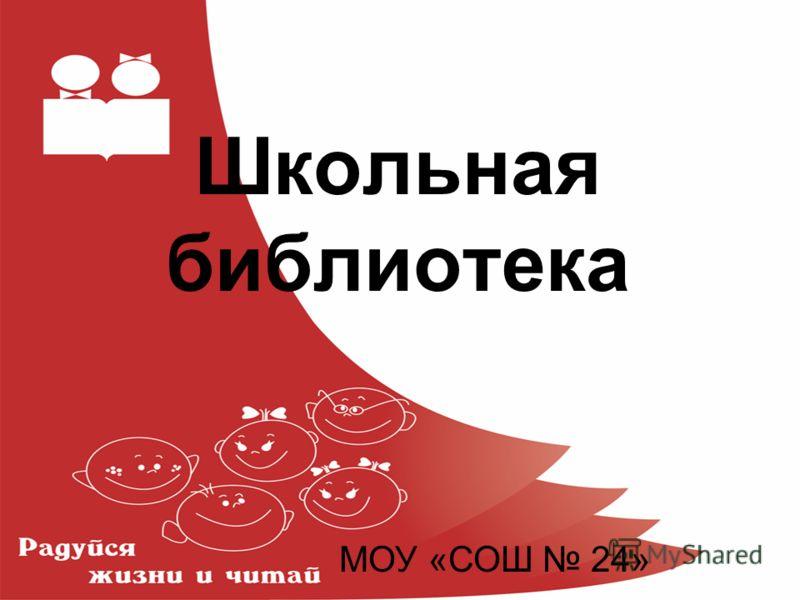 Школьная библиотека МОУ «СОШ 24»