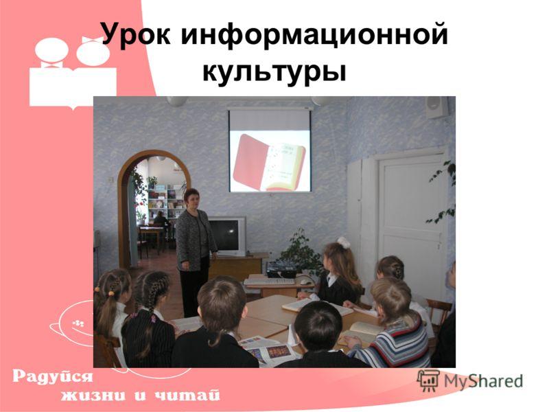 Урок информационной культуры