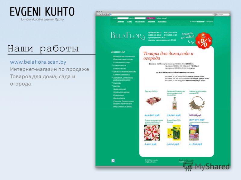 www.belaflora.scan.by Интернет-магазин по продаже Товаров для дома, сада и огорода.