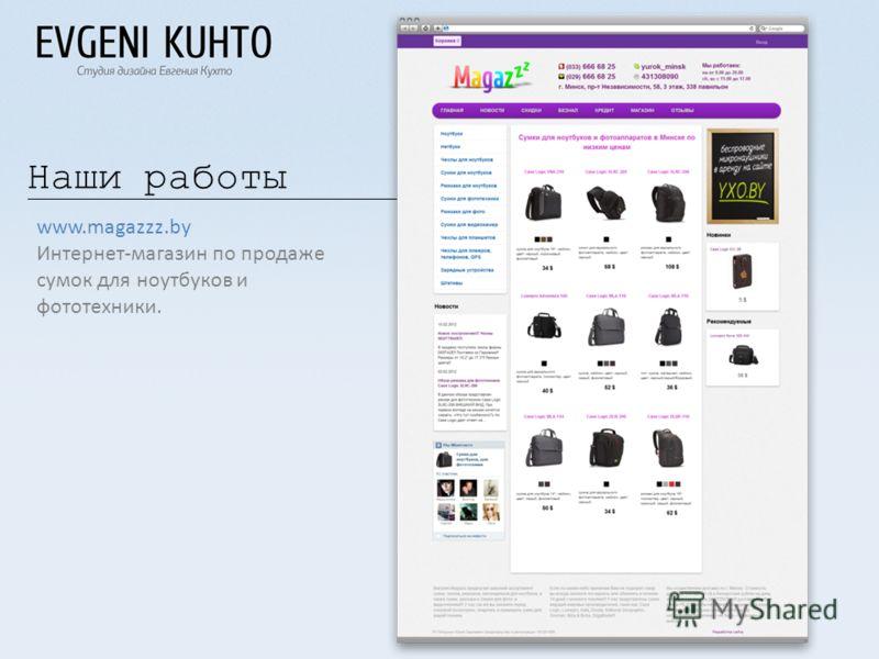 Наши работы www.magazzz.by Интернет-магазин по продаже сумок для ноутбуков и фототехники.