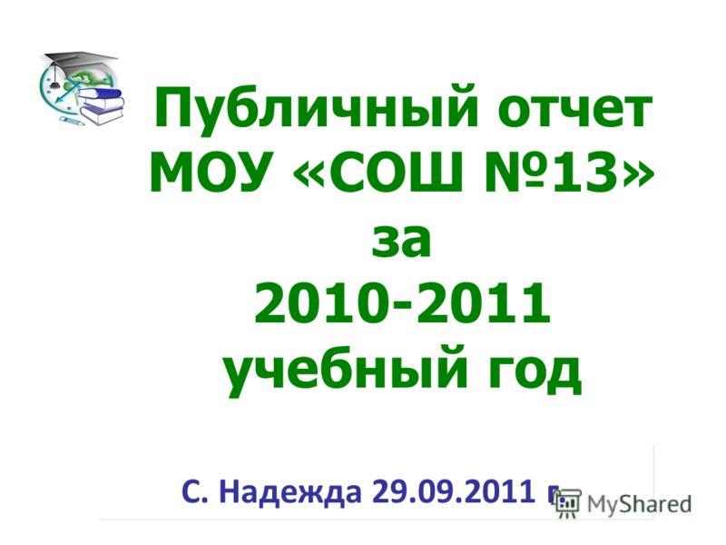 С. Надежда 29.09.2011 г. Публичный отчет МОУ «СОШ 13» за 2010-2011 учебный год