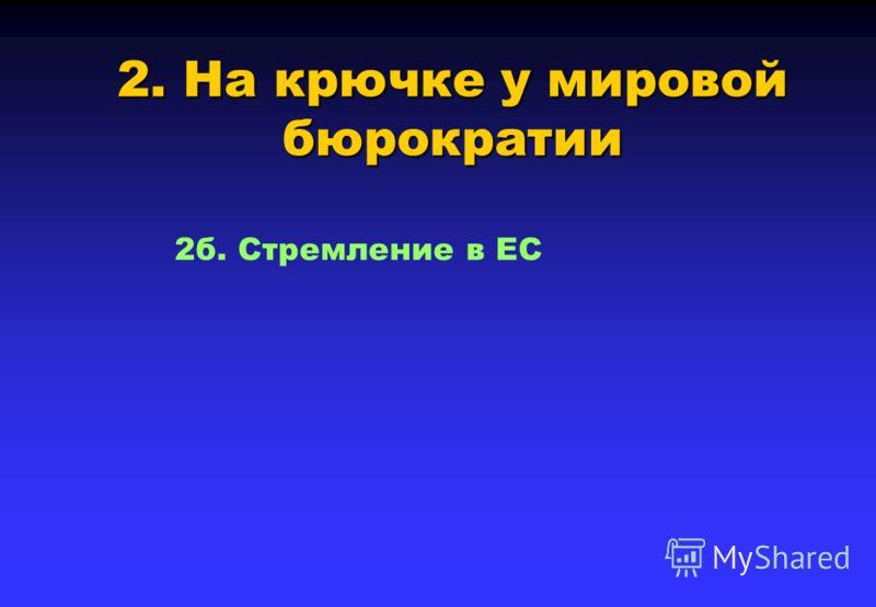 2. На крючке у мировой бюрократии 2б. Стремление в ЕС