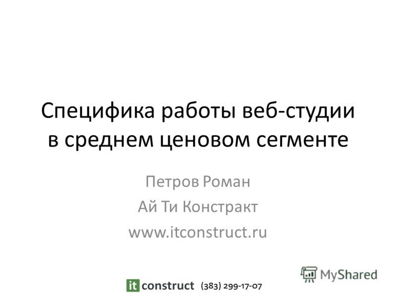 Специфика работы веб-студии в среднем ценовом сегменте Петров Роман Ай Ти Констракт www.itconstruct.ru
