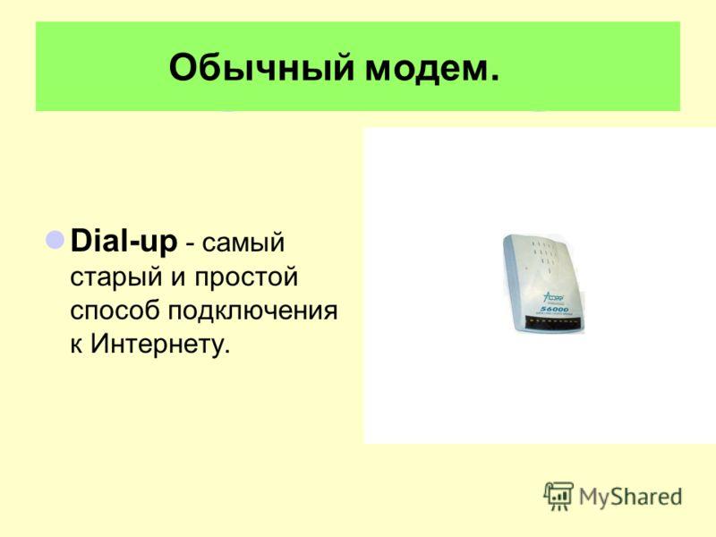 Обычный модем. Dial-up - самый старый и простой способ подключения к Интернету.