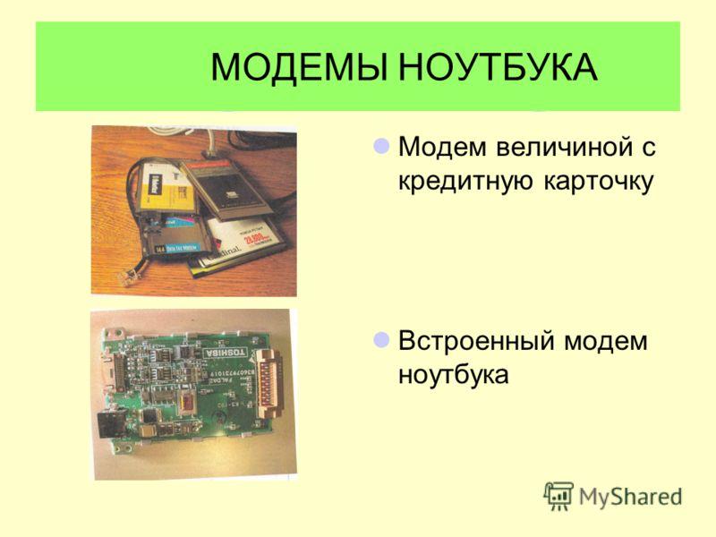 МОДЕМЫ НОУТБУКА Модем величиной с кредитную карточку Встроенный модем ноутбука