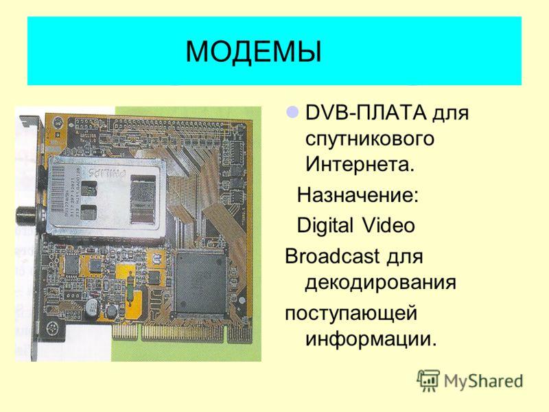 МОДЕМЫ DVB-ПЛАТА для спутникового Интернета. Назначение: Digital Video Broadcast для декодирования поступающей информации.