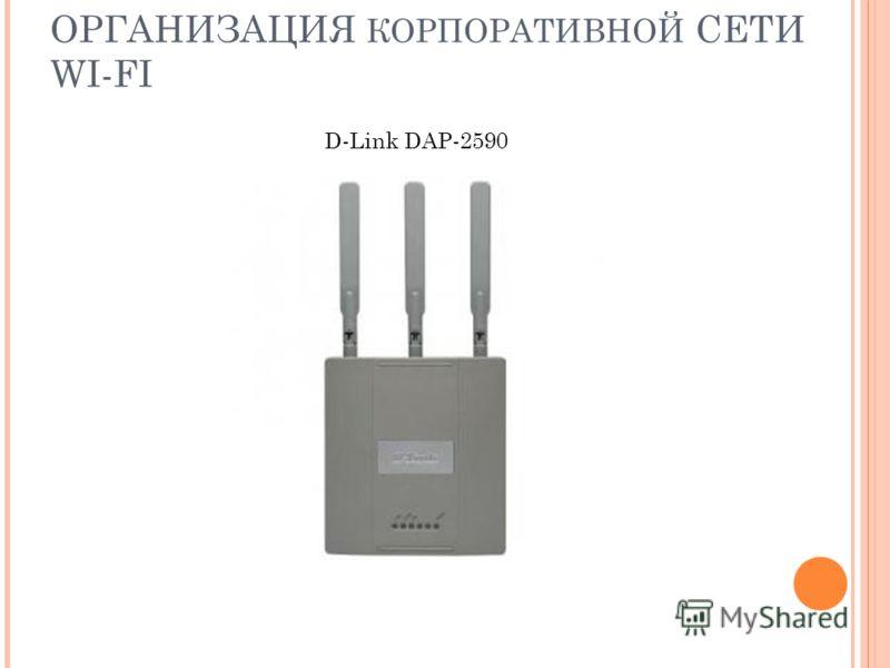 ОРГАНИЗАЦИЯ КОРПОРАТИВНОЙ СЕТИ WI-FI D-Link DAP-2590