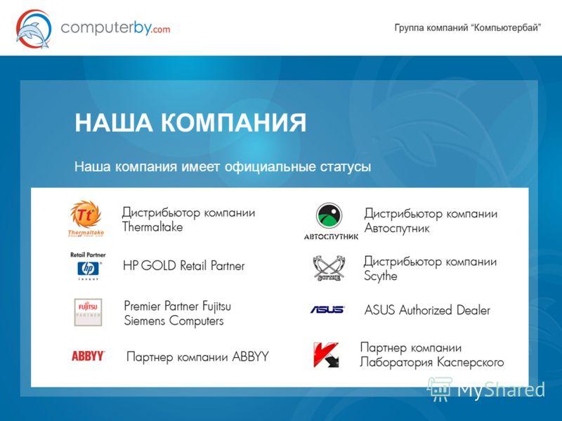НАША КОМПАНИЯ Наша компания имеет официальные статусы