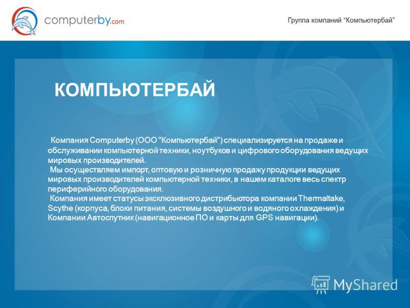 КОМПЬЮТЕРБАЙ Компания Computerby (ООО