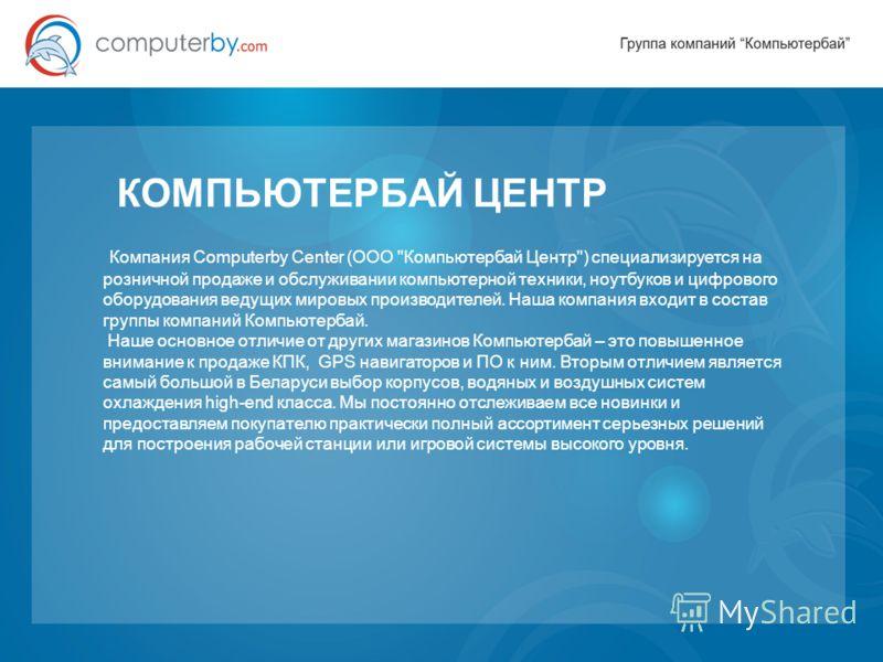 КОМПЬЮТЕРБАЙ ЦЕНТР Компания Computerby Center (ООО