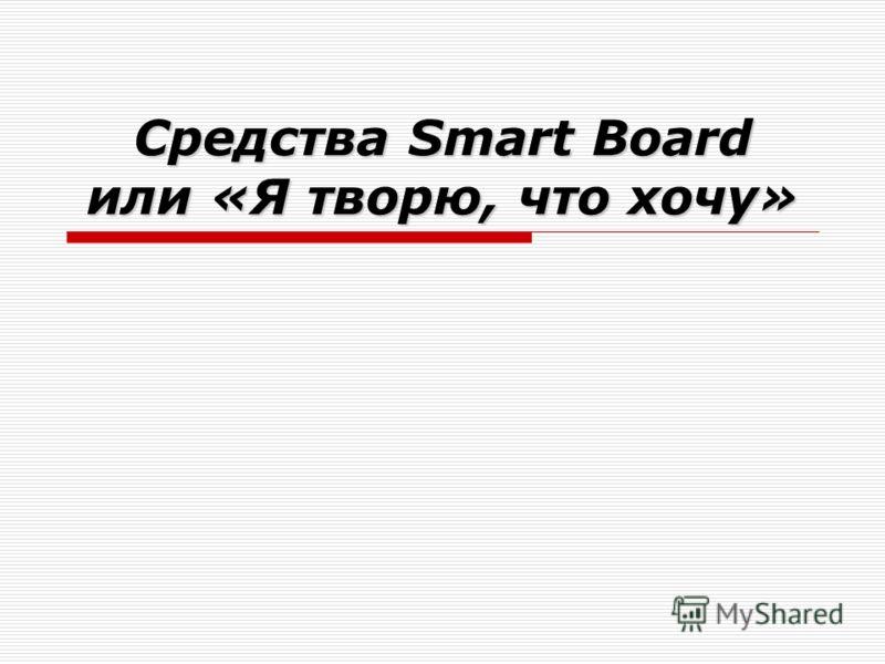 Средства Smart Board или «Я творю, что хочу»