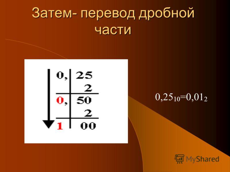 Сначала- переводим целую часть 25 10 =11001 2