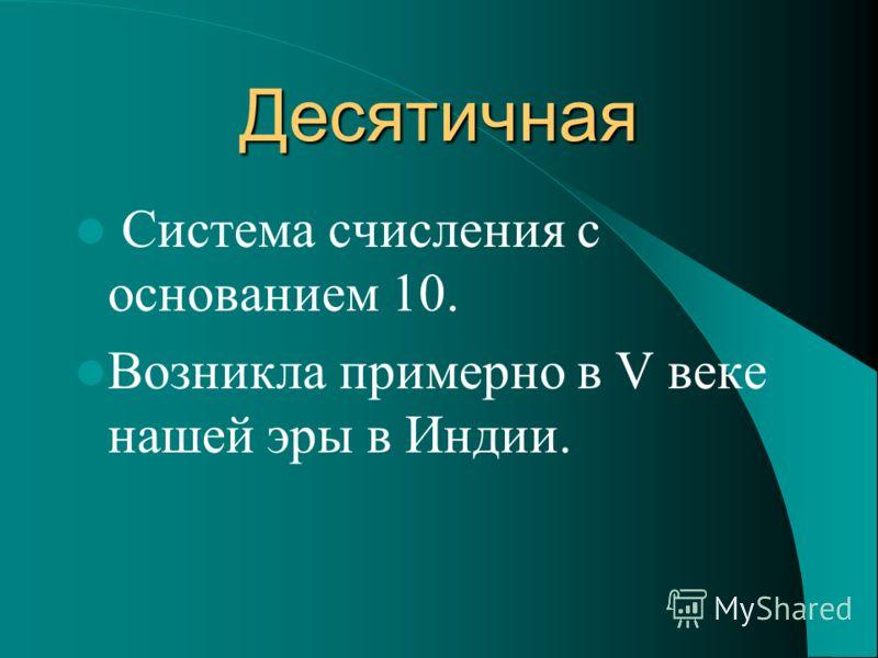 Непозиционные - каждой цифре соответствует величина, не зависящая от её места в записи числа Пример: римская( XXI, IV)