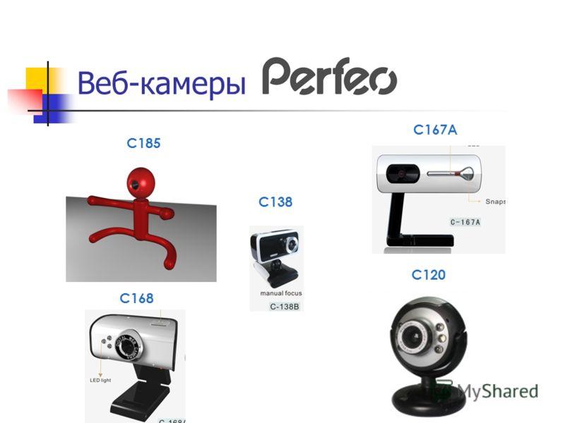 Веб-камеры C120 C167A C168 C185 C138