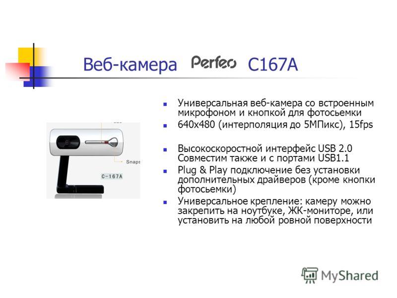 Веб-камера C167A Универсальная веб-камера со встроенным микрофоном и кнопкой для фотосьемки 640х480 (интерполяция до 5МПикс), 15fps Высокоскоростной интерфейс USB 2.0 Совместим также и с портами USB1.1 Plug & Play подключение без установки дополнител