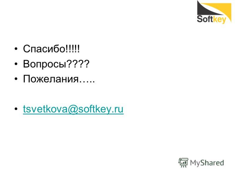 Спасибо!!!!! Вопросы???? Пожелания….. tsvetkova@softkey.ru