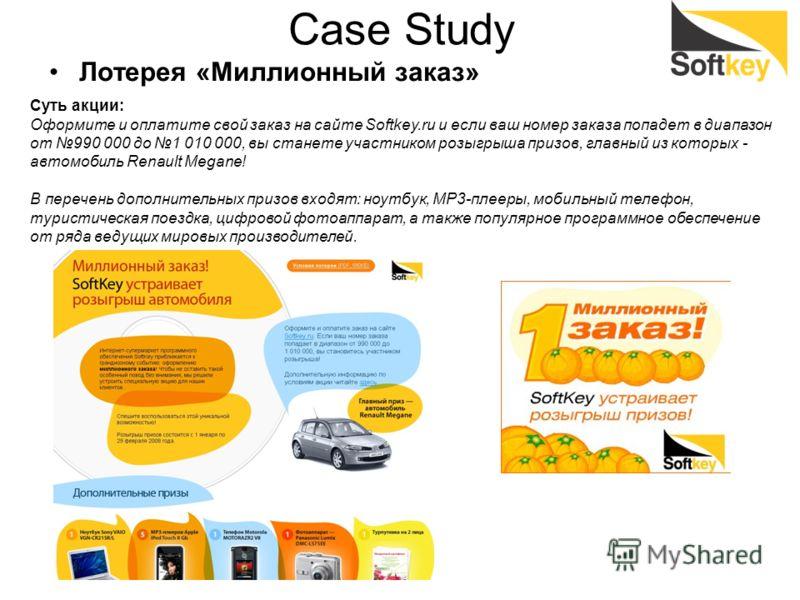 Case Study Лотерея «Миллионный заказ» Суть акции: Оформите и оплатите свой заказ на сайте Softkey.ru и если ваш номер заказа попадет в диапазон от 990 000 до 1 010 000, вы станете участником розыгрыша призов, главный из которых - автомобиль Renault M