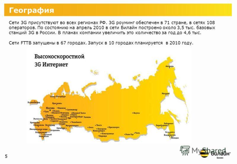 4 Рост аудитории пользователей Интернета «Билайн» - первый в России интегрированный оператор связи. Количество абонентов Интернета «Билайн» в России по итогам 2009 превысило 2 млн. человек. 1,04 млн. чел. – пользователи USB-модемов «Билайн» 1,07 млн.