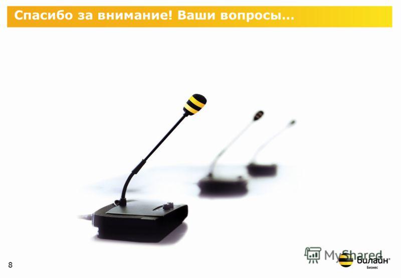 7 Пример комплексного решения Офис за 5 минут Решение для организации работы компании там, где нет технической возможности проложить провода и подключить городской телефон и Интернет Представляет собой 3G-шлюз, к которому можно подключить: 1 SIM-карт