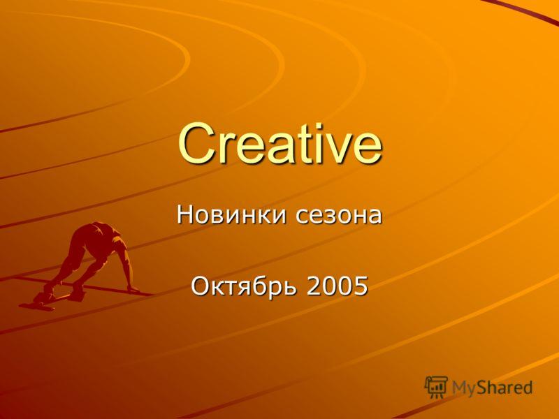 Creative Новинки сезона Октябрь 2005