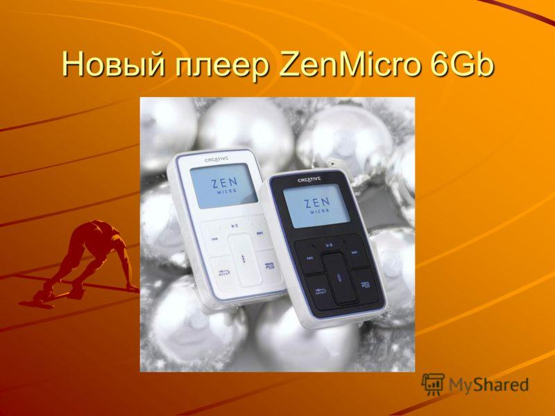 Новый плеер ZenMicro 6Gb