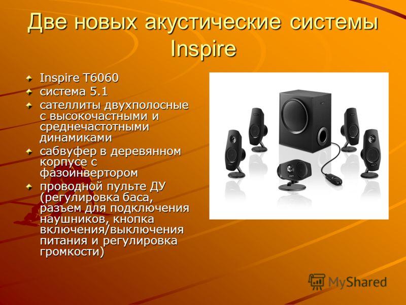 Две новых акустические системы Inspire Inspire T6060 система 5.1 сателлиты двухполосные с высокочастными и среднечастотными динамиками сабвуфер в деревянном корпусе с фазоинвертором проводной пульте ДУ (регулировка баса, разъем для подключения наушни