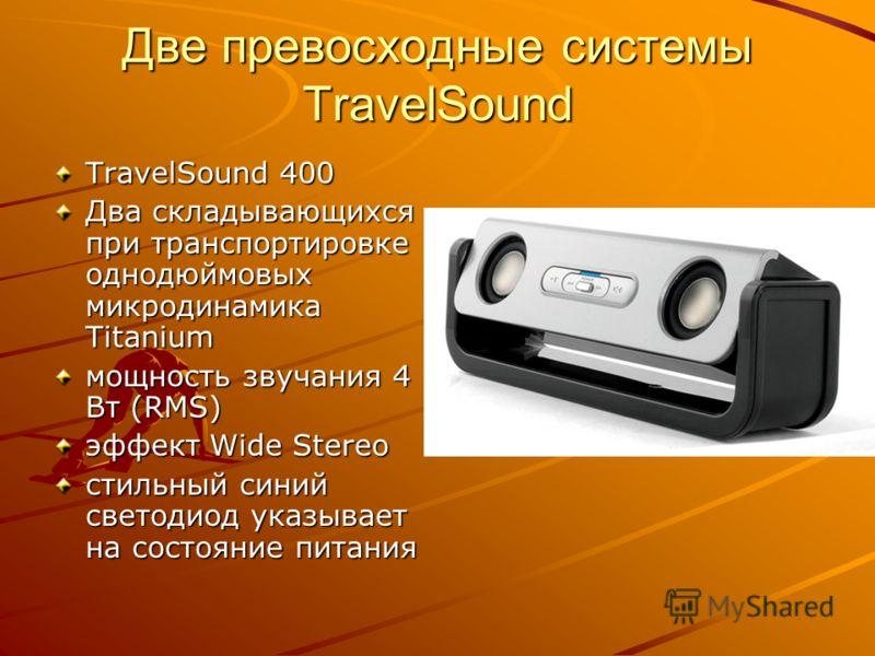 Две превосходные системы TravelSound TravelSound 400 Два складывающихся при транспортировке однодюймовых микродинамика Titanium мощность звучания 4 Вт (RMS) эффект Wide Stereo стильный синий светодиод указывает на состояние питания