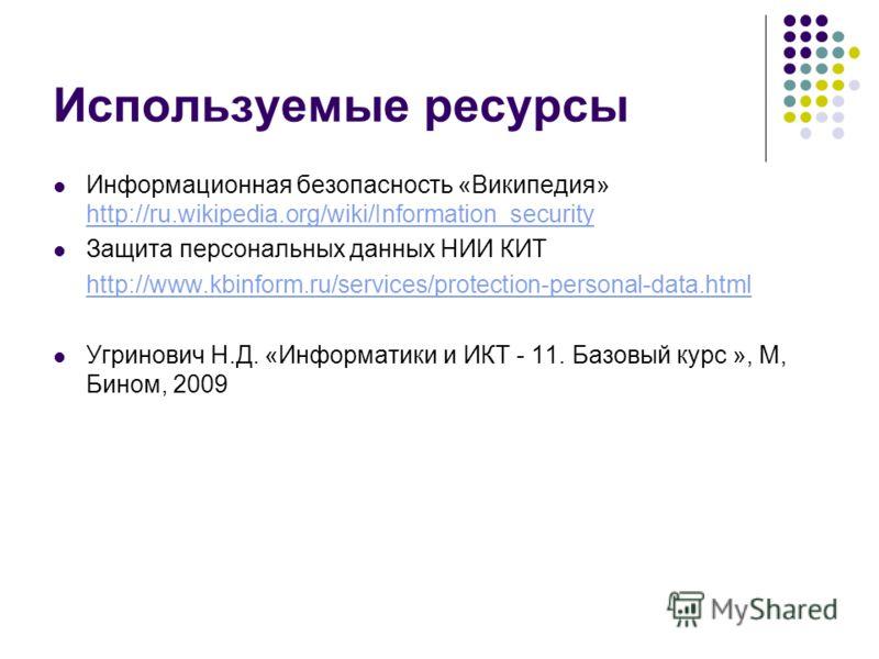 Используемые ресурсы Информационная безопасность «Википедия» http://ru.wikipedia.org/wiki/Information_security http://ru.wikipedia.org/wiki/Information_security Защита персональных данных НИИ КИТ http://www.kbinform.ru/services/protection-personal-da