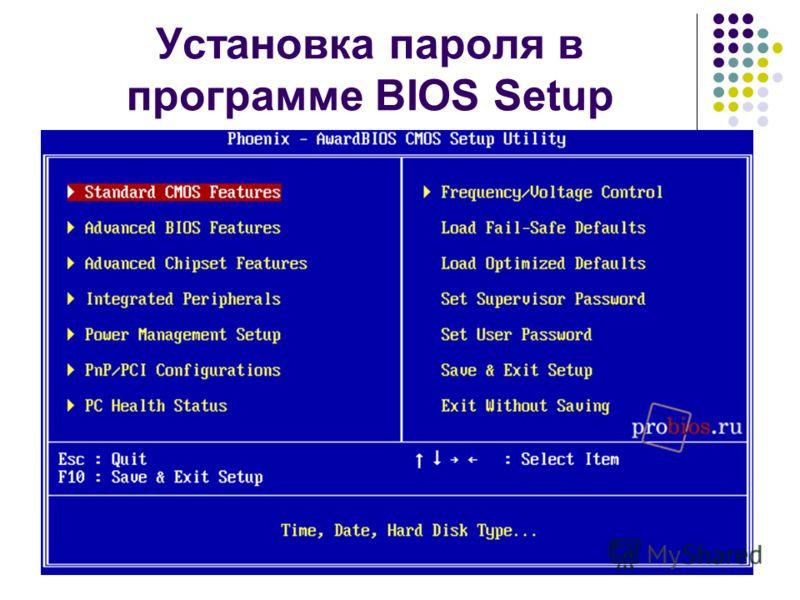 Установка пароля в программе BIOS Setup