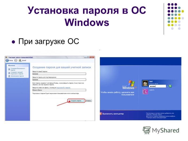 Установка пароля в ОС Windows При загрузке ОС