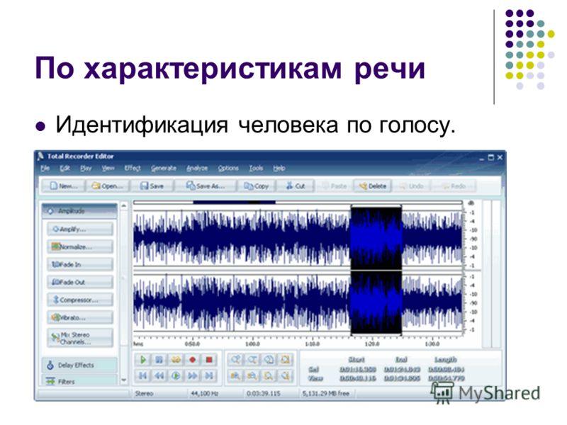 По характеристикам речи Идентификация человека по голосу.
