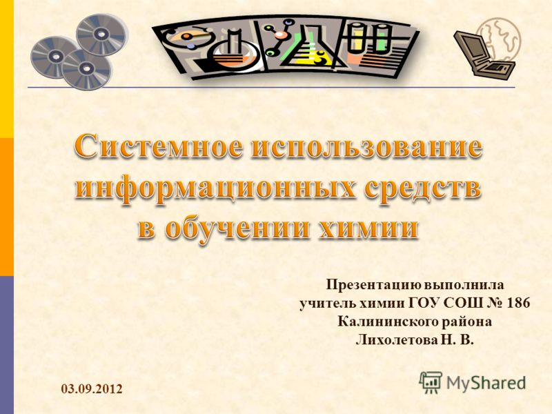 Презентацию выполнила учитель химии ГОУ СОШ 186 Калининского района Лихолетова Н. В. 03.09.2012