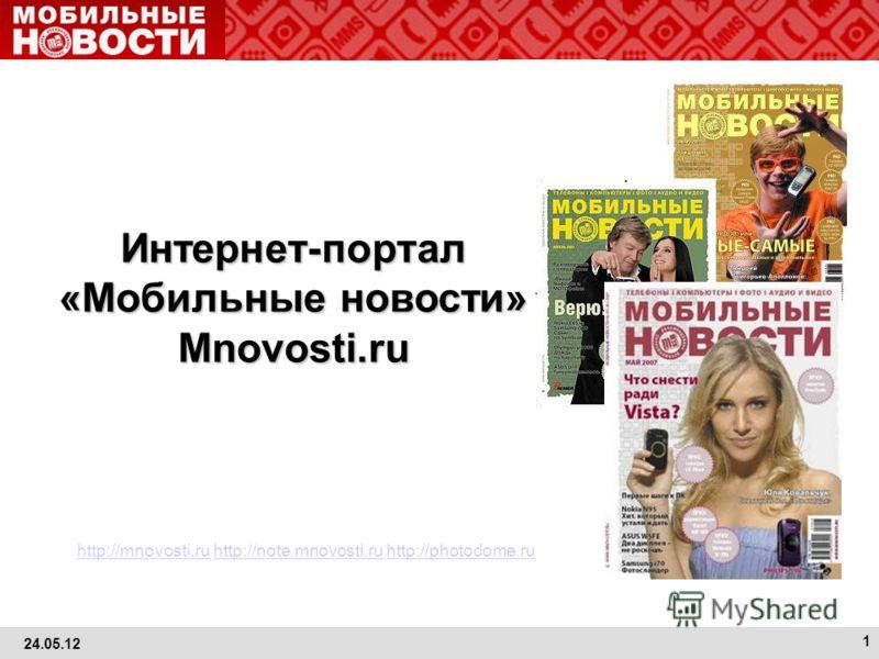 Интернет-портал «Мобильные новости» Mnovosti.ru http://mnovosti.ruhttp://mnovosti.ru http://note.mnovosti.ru http://photodome.ruhttp://note.mnovosti.ruhttp://photodome.ru 24.05.12 1
